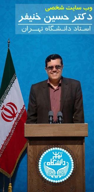 دکتر حسین خنیفر